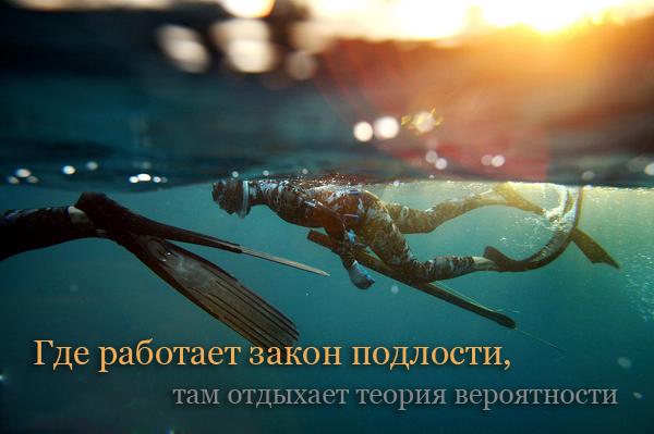Законы Мерфи для подводных охотников