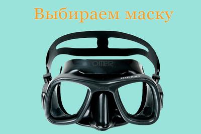 Как выбрать маску для подводной охоты?