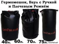 Гермомешки с Ручкой и Плечевым Ремнём на карабине:  40, 60, 70, 75 литров.